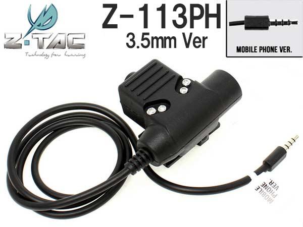 【Z-TAC製】 NEXUS U94タイプ PTTスイッチ 3.5mmコネクター / Z113-PH