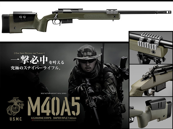 【東京マルイ】ボルトアクションエアーライフル M40A5