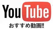 エアガン市場店長の勝手なおすすめ動画!!