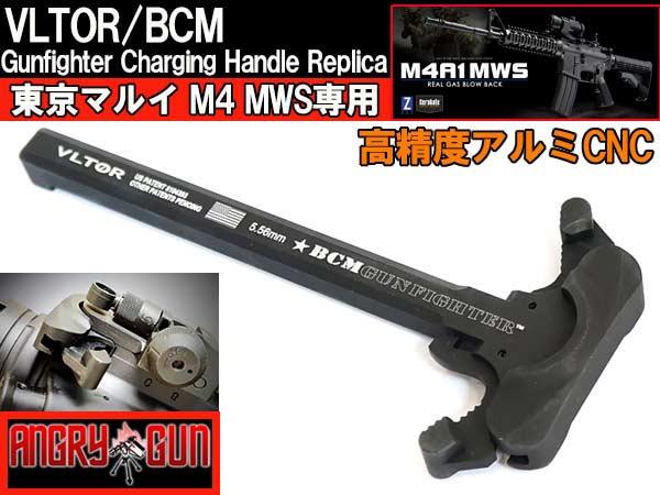 東京マルイM4 MWS専用!! アルミCNC【AngryGun製】【VLTORタイプレプリカ】VLTOR/BCM Gunfighter Charging Handle Replica