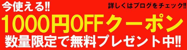 1000円offクーポン!
