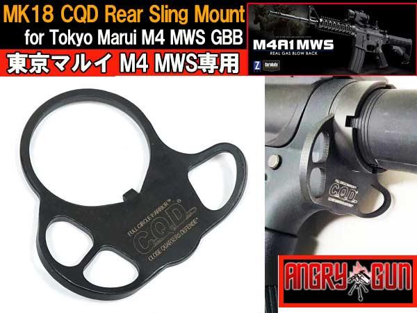 Angry Gun MK18 CQD Rear Sling Mount for Tokyo Marui M4 MWS GBB