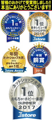 ネットショップ大賞2014 年間おもちゃホビー部門 1位を受賞!!