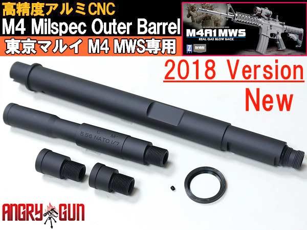 2018Ver【AngryGun製】M4 Milspec Outer Barrel