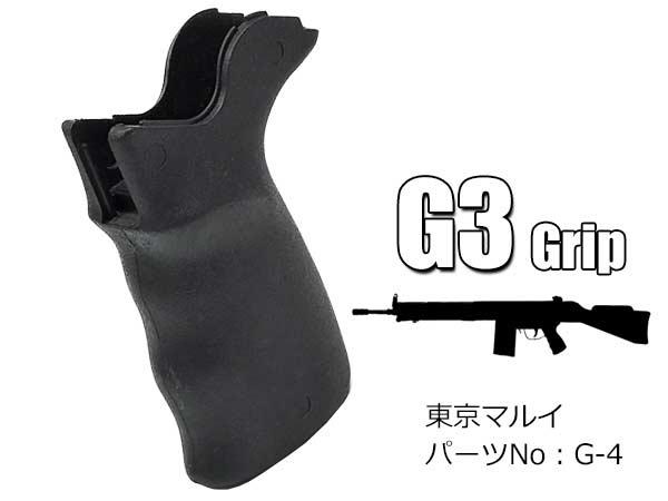 G&P G3 モーターグリップ 強化樹脂製 バルク