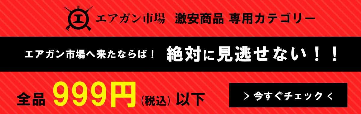 超特価!!999円爆安セール開催中!!