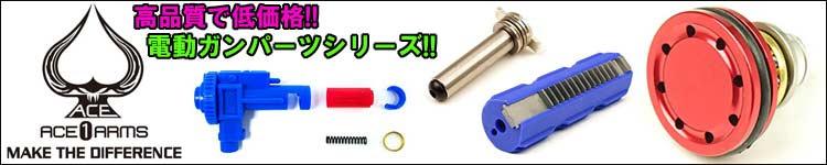 低価格高品質ACE1アームズ製電動ガンガンパーツ入荷!! width=