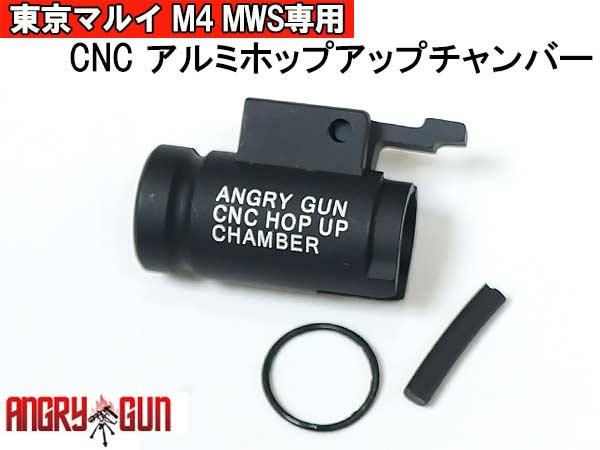 【AngryGun製】CNC アルミホップアップチャンバー for MARUI GBB M4 MWS用 / AGHUC-TM