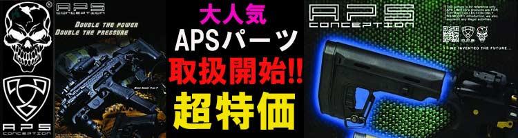 低価格高品質APS製エアガンパーツ取扱い開始!! width=
