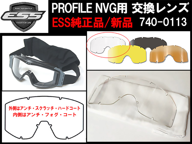 【ESS純正】PROFILE NVG用 交換レンズ Flow-Coated Lens 740-0113(クリアー)