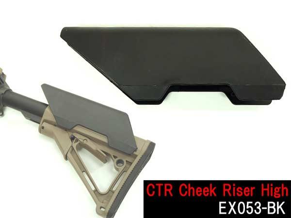 【ELEMENT製】ストック チークピース CTR Cheek Riser High BK EX053-BK