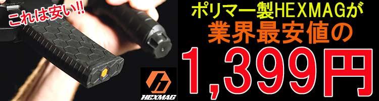ポリマー樹脂製HEXMAGが激安!! AEG 120連 / HEXマガジン BK (従来型M4電動ガン対応)
