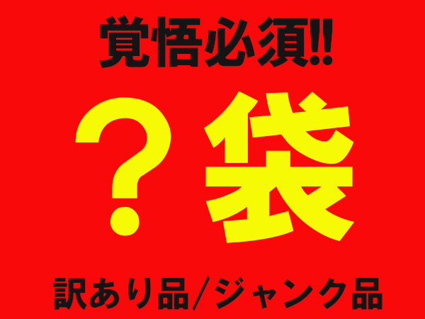 【訳あり品/ジャンク品/破損品】 ?袋
