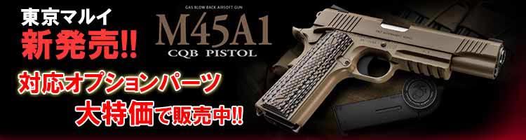 東京マルイM45A1発売!!人気のオプションパーツも激安販売!!