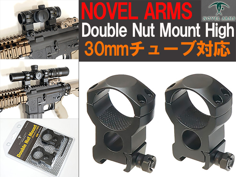 NOVEL ARMS (ノーベルアームズ) Double Nut Mount High