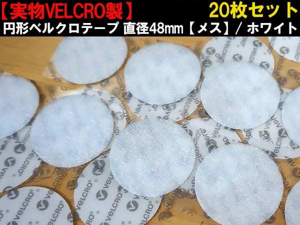 【実物VELCRO製】円形ベルクロテープ 直径48mm【メス】/ ホワイト