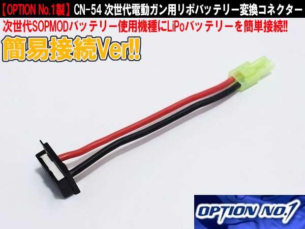 【OPTION No1製】CN-54 次世代電動ガン用リポバッテリー変換コネクター