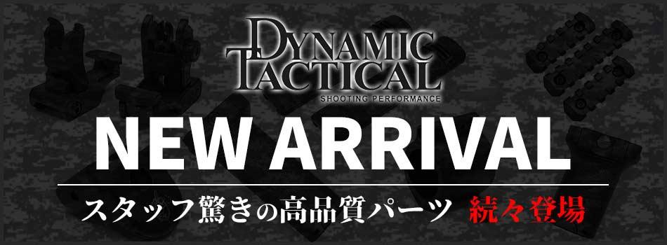 DYTACシリーズ続々登場
