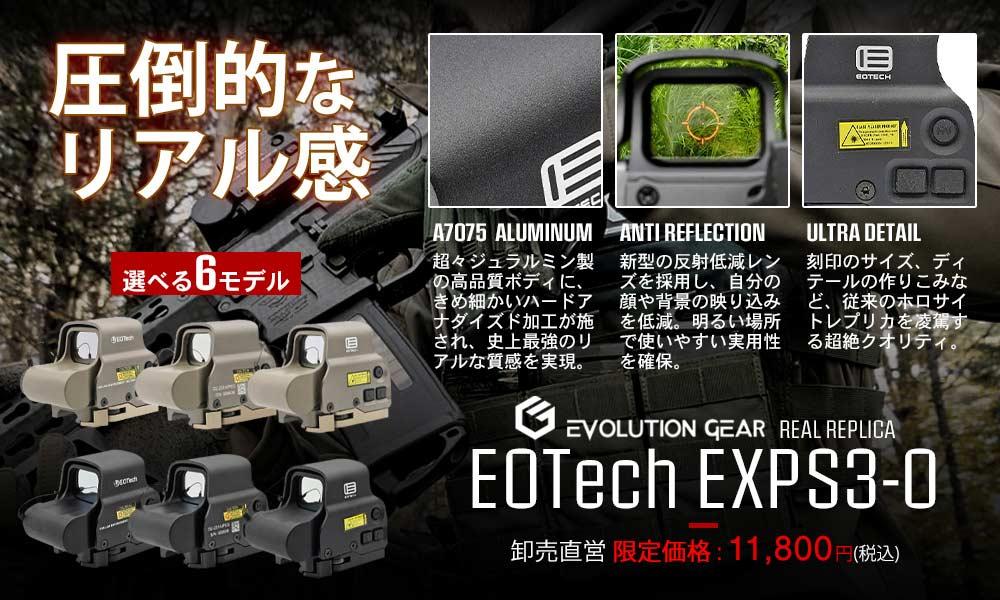 Evolution Gear EXPS3-0