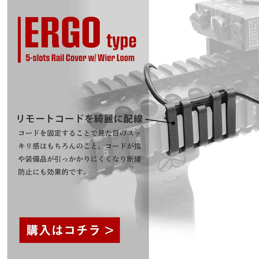 ERGO 5スロット レイルカバー