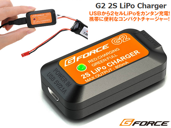 【G-FORCE(ジーフォース)製】リポ チャージャー G2 2S LiPo Charger G0159