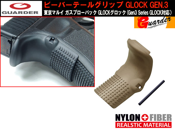 【GUARDER(ガーダー)製】ビーバーテールグリップ GLOCK GEN.3 / 東京マルイ・WE・KSC ガスブロ Gen3 Series GLOCK対応 / GLOCK-103