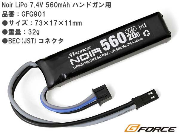 【G-FORCE(ジーフォース)製】Noir LiPo 7.4V 560mAh ハンドガン用 GFG901