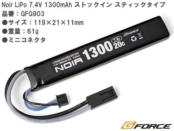 【G-FORCE(ジーフォース)製】Noir LiPo 7.4V 1300mAh ストックイン スティックタイプ GFG903