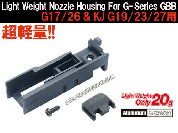 東京マルイG17/26 & KJ G19/23/27用 ライトウェイトアルミブリーチ GLOCK-101(A)
