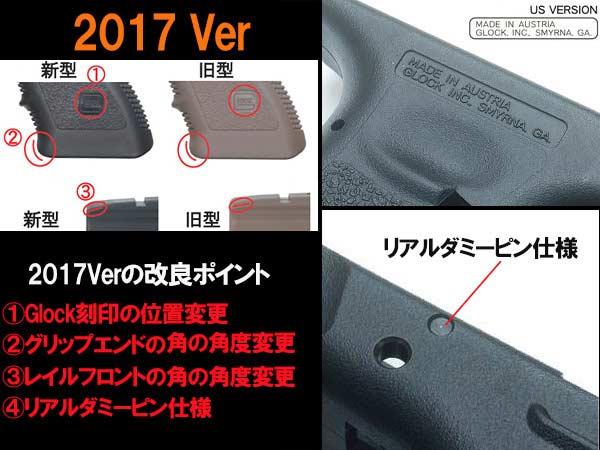 【GUARDER(ガーダー)製】 USバージョン オリジナルフレーム / 東京マルイ ガスブローバック GLOCKグロックG17/18C/22/34対応