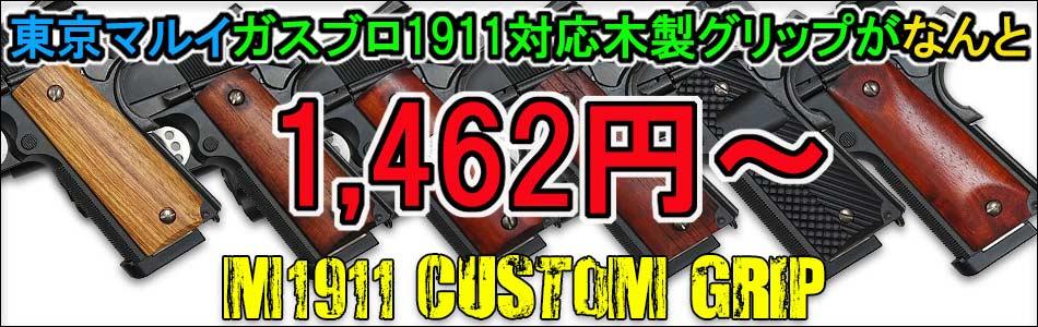 コルト1911ガバメント/MEUカスタムグリップ入荷!!