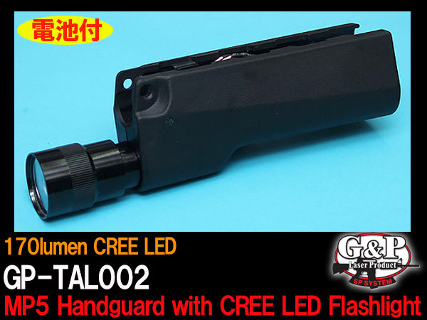 【G&P製】 GP-TAL002 MP5 Handguard with CREE LED Flashlight