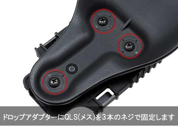 GLS 579ホルスタードロップアダプター フルセット(QLSクイックロッキングシステム付)BK【人気3点Set】