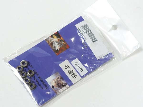 SHS製(守護神) 電動ガン メカボックス用 6mm ベアリング軸受け 6個入(メタル製)/SHS-047