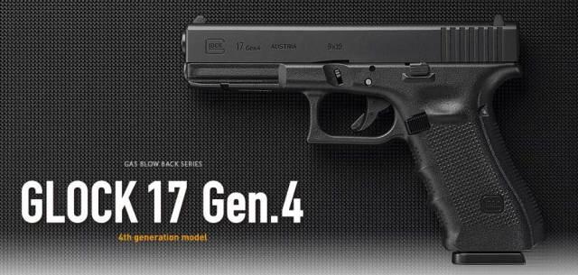 【東京マルイ】ガスブローバック グロック17 Gen.4(GLOCK 17 Gen.4)