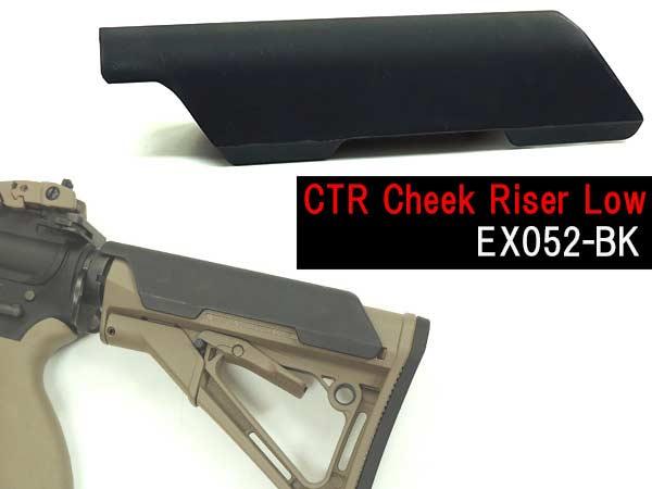【ELEMENT製】ストック チークピース CTR Cheek Riser Low BK EX052-BK