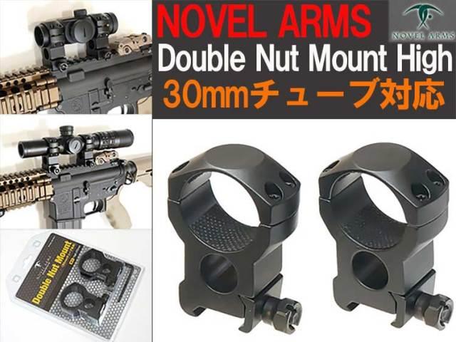 NOVEL ARMS (ノーベルアームズ) Double Nut Mount High