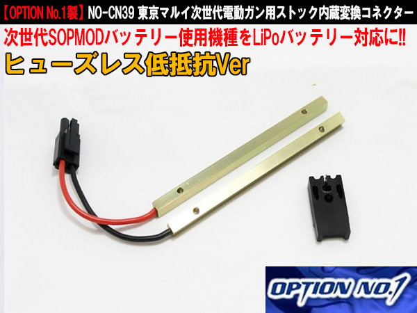 【OPTION No1製】NO-CN39 東京マルイ次世代電動ガン用ストック内蔵変換コネクター