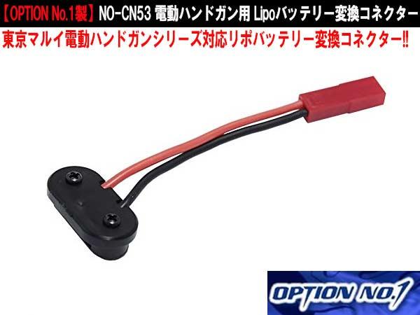 【OPTION No.1製】NO-CN53 電動ハンドガン用 Lipoバッテリー変換コネクター