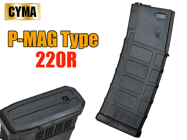 【CYMA製】電動ガン M4 M16用 220連マガジン P-MAG タイプ