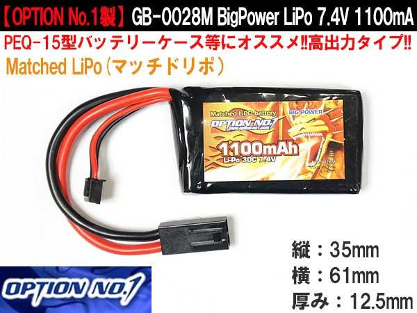 New Matched LiPo(マッチドリポ)【OPTION No.1製】GB-0028M BigPower LiPo 7.4V 1100mAh PEQインタイプ(リポバッテリー)