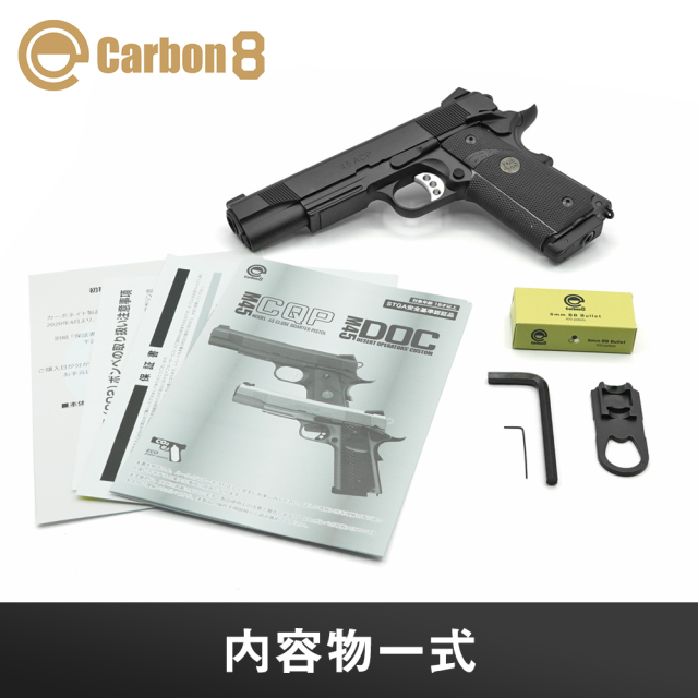 CARBON8 M45 CQP Co2 ガス ハンドガン ピストル