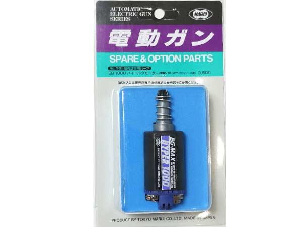 東京マルイ製 No.90 EG1000 ハイトルクモーター(ロング)