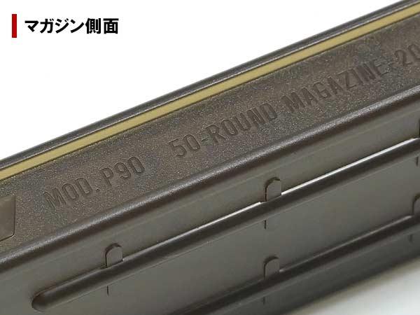 MAG P90 電動ガン スペアマガジン 4本セット