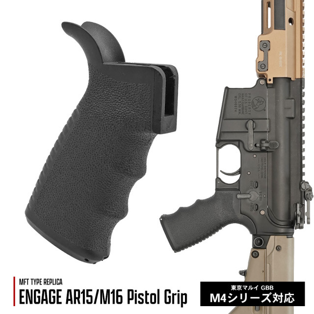 【 MP製 】 MFT タイプ ENGAGE AR15 / M16 ピストル グリップ EPG 16 レプリカ