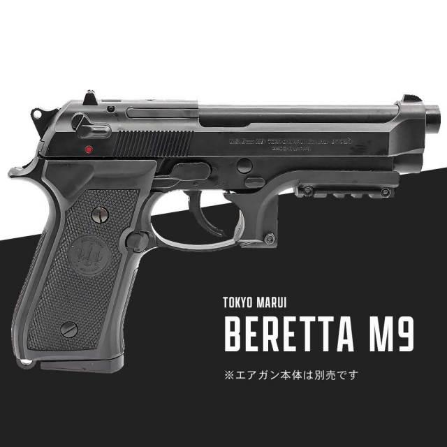 MP製 BERETTA M9/ベレッタM92用 20mmレイルマウント