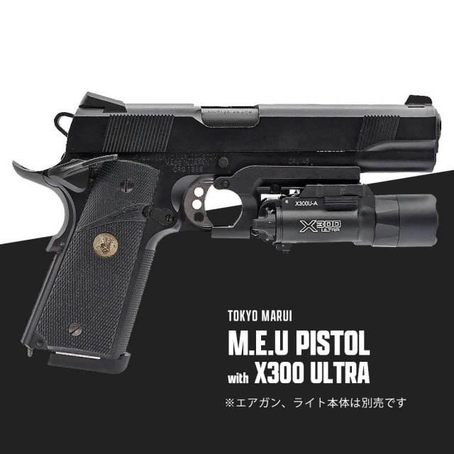 【MP製】 M1911/MEU ガバメントシリーズ対応 アンダーレイルマウント 20mmレイル