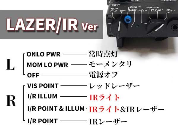 DBAL SOTAC GEAR レーザー カスタムパーツ