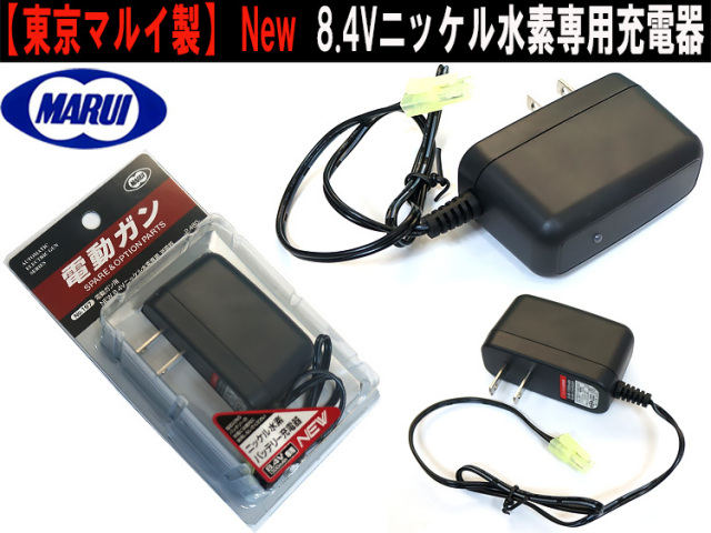 No197 東京マルイ製 New 8.4Vニッケル水素専用充電器