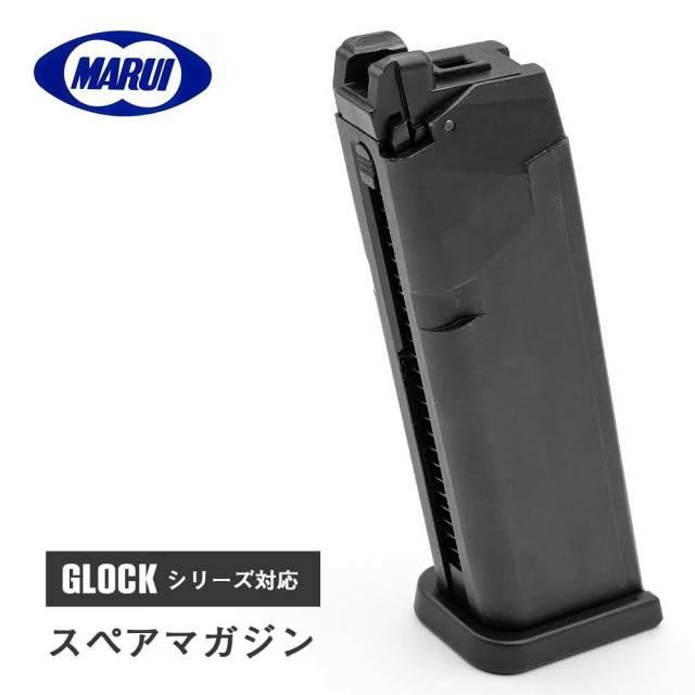 東京マルイ GLOCK G17 G18C スペアマガジン 純正